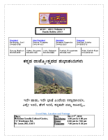 NaadaHabba_NewsLetter_2010_11_21